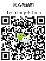 TechtargetChina 官方微信群