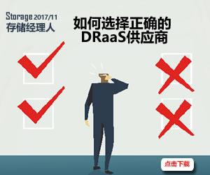 存储经理人2017年11月刊:如何选择正确的DRaaS供应商